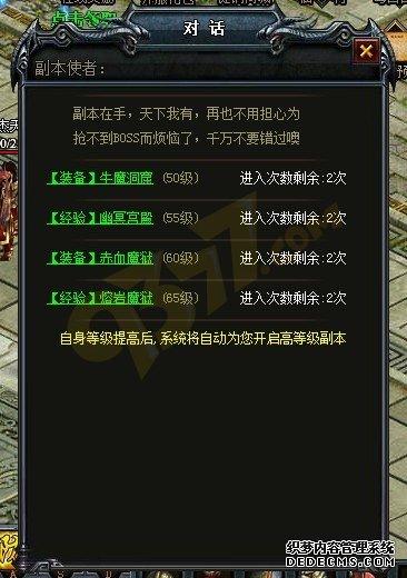 天威传说公益服单人副本.jpg